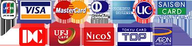 自由診療のみ各種クレジットカードがご利用いただけます。