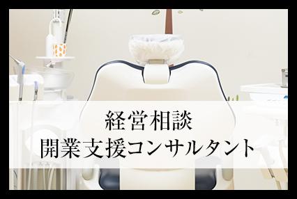 経営相談・開業コンサルタント